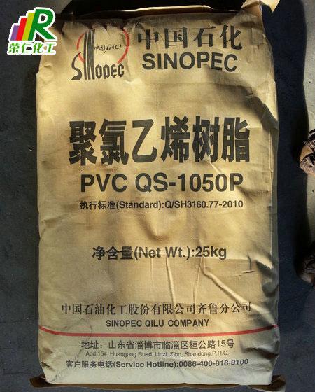 PVC1050P