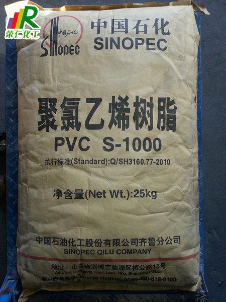 PVC(齐鲁s-1000)
