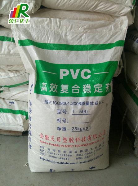 pvc高效复合稳定剂,片状复合稳定剂