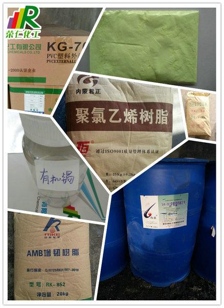 PVC透明料配方